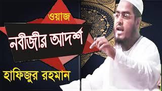 নবিজীর আদর্শ । new Bangla Waz 2019 | বাংলা ওয়াজ হাফিজুর রহমান সিদ্দিকী । Best Bangla Waz mahfil