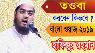Hafijur Rahman Bangla Waz 2019 | তওবা করবেন কিভাবে । বাংলা ওয়াজ হাফিজুর রহমান সিদ্দিকী । Islamic BD