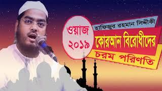 New Bangla Waz Hafijur Rahman | কোরআন বিরোধীদের চরম পরিণতি । বাংলা ওয়াজ হাফিজুর রহমান সিদ্দিকী