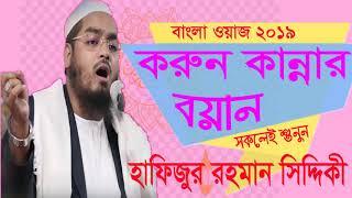 Hafijur Rahman Bangla Waz | করুন কান্নার ওয়াজ । বাংলা ওয়াজ হাফিজুর রহমান সিদ্দিকী । Islamic BD