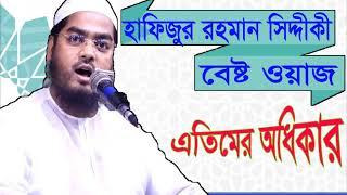 Bangla Waz New hafijur Rahman Siddyki | এতিমের অধিকার নিয়ে সুন্দর আলোচনা। বাংলা ওয়াজ | Waz 2019