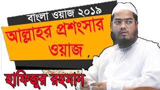 আল্লাহর প্রশংসার ওয়াজ । hafijur Rahman Bangla Waz 2019 | বাংলা ওয়াজ হাফিজুর রহমান সিদ্দিকী