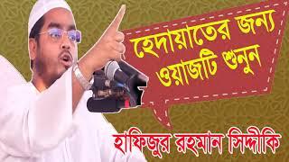 Bangla Waz Mahfil 2019 | হেদায়াতের জন্য ওয়াজটি শুনুন | Hafijur Rahman Siddyki Bangla Waz-Islamic Bd