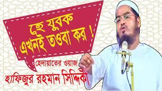 হে যুবক এখনই তওবা কর | Bangla Waz Hafijur Rahman Siddyki | Bangla Waz Mahfil 2019 | Islamic Bd