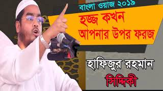 new Bangla Waz 2019 | হজ্জ কখন আপনার উপর ফরজ | Bangla Waz Hafijur Rahman Siddyki | Islamic Bd