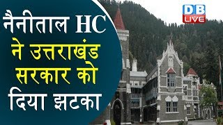 नैनीताल HC ने उत्तराखंड सरकार को दिया झटका | Panchayat elections in Uttarakhand | #DBLIVE