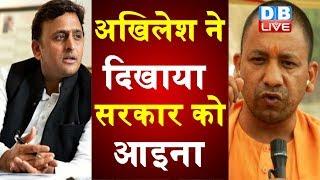 CM Yogi ने गिनाई सरकार की उपलब्धियां | Akhilesh yadav slams yogi adityanath government