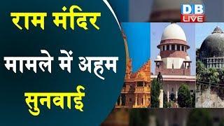 राम मंदिर मामले में अहम सुनवाई | Ram Mandir latest updates | Ayodhya case hearing on 27th day