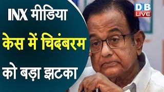 INX मीडिया केस में Chidambaramको बड़ा झटका | 3 अक्टूबर तक बढ़ाई गई Chidambaramकी न्यायिक हिरासत |
