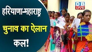 Haryana-Maharashtra election announced tomorrow! | झारखंड में दिसम्बर में हो सकते हैं चुनाव