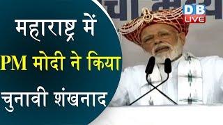 महाराष्ट्र में PM मोदी... | PM Modi addresses a public meeting in Nashik, Maharashtra