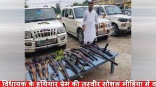 राजद विधायक के हथियार प्रेम की एक तस्वीर सोशल मीडिया में वायरल हो रही है