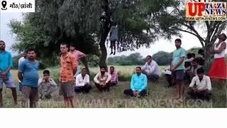 झांसी में किसान ने खेत में लगे पेड़ पर फांसी लगाकर की आत्महत्या