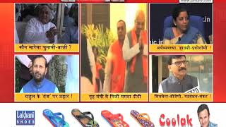 #RAJNEETI: #HARYANA में कौन मारेगा चुनावी बाजी? #JANTATV