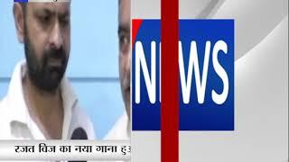रजत विज का नया गाना हुआ रिलीज || ANV NEWS HAMIRPUR - HIMACHAL