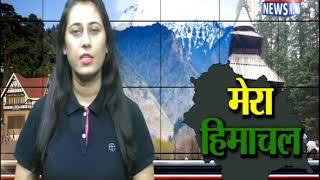 19-09-19 ! हिमाचल की बड़ी खबरें ! ANV NEWS ! HIMACHAL PRADESH !