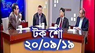 Bangla Talk show  বিষয়: টাকার বস্তা নিয়ে সিঙ্গাপুরে যান 'ক্যাসিনো সম্রাট'