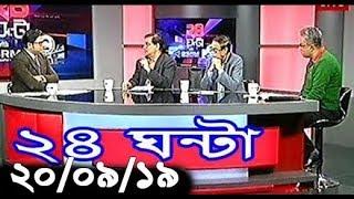 Bangla Talk show  বিষয়: থানা থেকে ৩০০ গজ দূরে ক্যাসিনো, জানতো না পুলিশ!