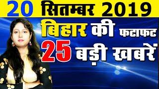 Daily Bihar Today news update of all Bihar districts in Hindi.Patna Bhagalpur Gaya & Muzaffarpur.