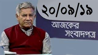 Bangla Talkshow Ajker Songbad potro - আজকের সংবাদপত্র।। 20/09/2019