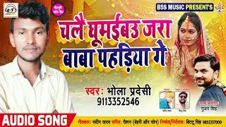 चलै घुमइबउ जरा बाबा पहड़िया गे - सुपर हिट भक्ति गीत 2019 - Bhola Pardesi    Bhojpuri Bhakti 2019