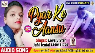 प्यार में बेवफाई का सबसे दर्द भरा गीत | प्यार के आशु | HINDI SAD SONGS | Pyar Me Aansu | #BEWAFAAI