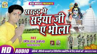 #2019 desh bhakti bol bam song || सरहद पे साईया जी ए भोला || ramesh raj akela || सुपर हिट बोल बम