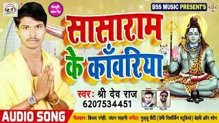 सासाराम के काँवरिया #shree dev raj - bol bam song 2019 ||16 साल के उम्र में ही कितना अच्छा गा रहा है