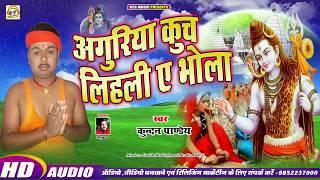 #अंगुरिया कुच लिहली ए भोला - 2019 ka sabse super hit bol bam song - kundan pandey - कुंदन पांडेय