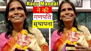 Ranu mandal ने पहली बार धूम धाम से गणपति बप्पा का घर मे पूजा की - ranu mandal Ganesh puja apacial