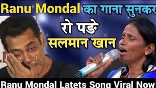 रानू मंडल  का गाना सुनकर रो ???? पड़े  सलमान खान || आपने कभी ऐसा नही देखा होगा || b5s music