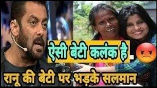 सलमान खान :- भड़के  रानू मंडल  के बेटी पर || b5s music