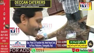 గ్రామ వార్డ్ సచివాలయం ఉద్యోగ ఫలితాలు C.M Y.S JAGAN MOHAN REDDY  విడుదల చేశారు | AP