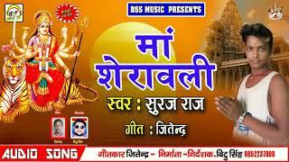 Maa sherawali - माँ शेरावाली || 2019 ka sabse super hit devi geet song | singer suraj raj - सूरज राज