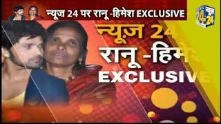 News24  interview chainal Live  || Ranu Mandal || himesh Resgmiya