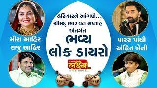 Bhavya Lok Dayro || Mira Ahir Raju Ahir || Haridwar, Uttrakhand