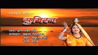 Mithlesh  Sahu | Hira Ganv gayo | Chhattisgarhi Bhakti Geet | HD VIDEO 2019 | SG MUSIC RAIPUR