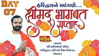 Yagneshbhai Oza || Shreemad Bhagvat Katha || Haridwar, Uttrakhand || Day 7