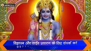 || shri ram katha || pandit sanjay krishan ji trivedi || ayodhya || day 8 ||