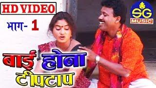 Anand Nishad ,Mona Sen,Bharti Rajput | Cg Comedy | Bai Hona TipTap  |  Chhattisgarhi Comedy | VIDEO