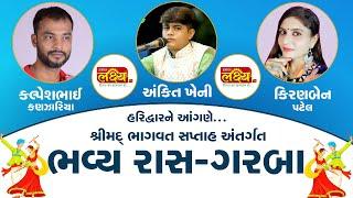 Bhavya Ras Garba || Ankit Kheni, Kiranben Patel, Kalpesh Kanzariya || Haridwar,Uttrakhand