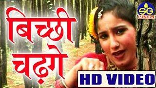 Balmukand ,Sushila|  Cg Song | Bichhi Chadge  Ga  | ChhattisgarhiGeet |  HD VIDEO 2019 |  SG MUSIC