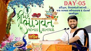 Shrimad Bhagvat Katha || Jigneshdada(Radhe Radhe) || Haridwar,Uttrakhand || Day 05