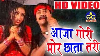 Balmukand ,Sushila   Cg Song   Aaja Gori Mor Chhata Tari    ChhattisgarhiGeet  HD VIDEO 2019   SG