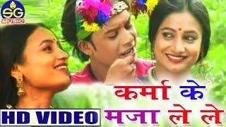 Dilip Lahariya,Rajkumari Chauhan | Cg Karma Song | Karma Ke Maja | Chhattisgarhi | HD VIDEO SG MUSIC