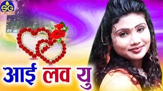 Bhagwati Sahu | Cg Song | I LOVE YOU | New ChhattisgarhiGeet |  HD VIDEO 2019 |  SG MUSIC Raipur