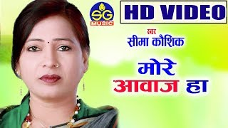 Seema Kaushik | Cg Song | More Aawaj Ha |  New ChhattisgarhiGeet | HD VIDEO 2019 |  SG MUSIC Raipur