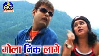 Dilip Lahariya | Rajkumari Chauhan | Cg Song | Mola Nik Lage | ChhattisgarhiGeet | HDVIDEO 2019 | SG