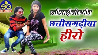 Bhagwati Sahu | Cg Song | Chhattisgarhiya Hiro | New ChhattisgarhiGeet |  HD VIDEO 2019 |  SG MUSIC