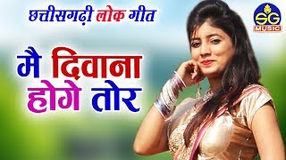 Deepak Sahu | Munmun | Cg Song | Mai Diwana Hoge Tor |  ChhattisgarhiGeet |  HD VIDEO 2019 SG MUSIC